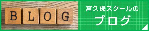 宮久保スクールのブログ